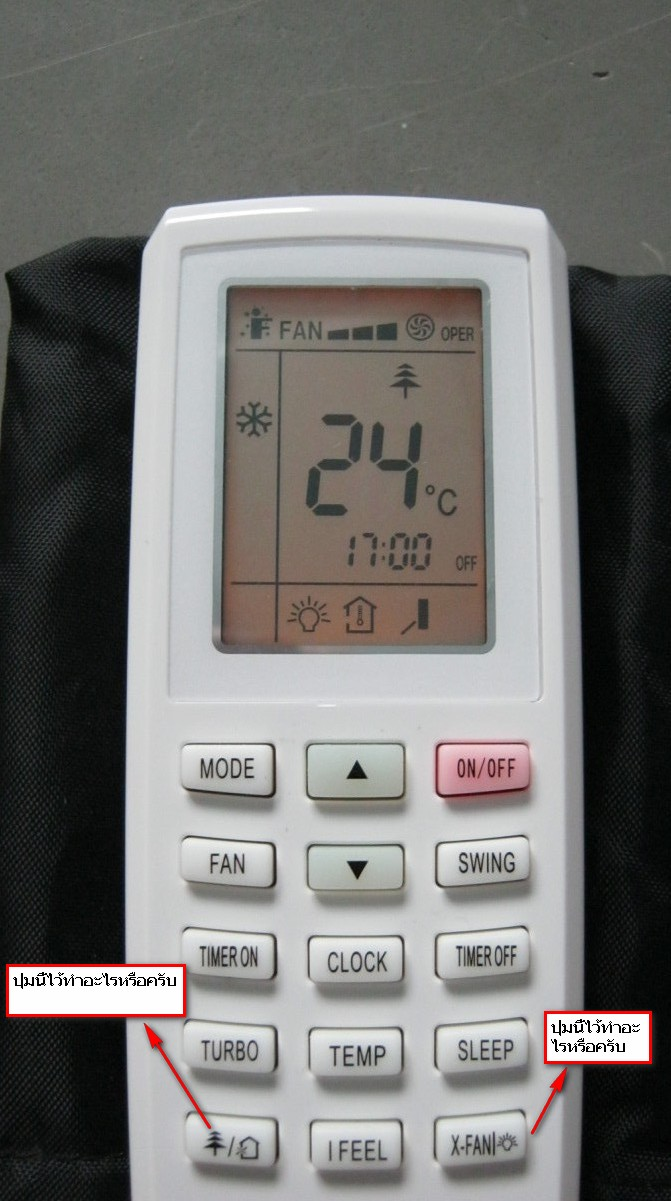 setting-air-condition-mode-4
